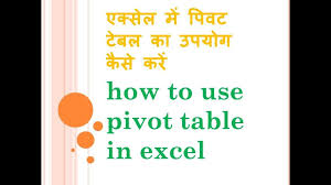 excel easy pivot tables how to make easy pancakes