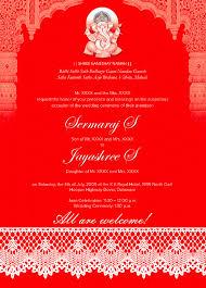 wedding ceremony phlet wonderful online indian wedding invitation free iloveprojection