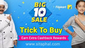 Flip Kart Trick To Buy On Flipkart Big 10 Sale Big Billion Day 2017 18