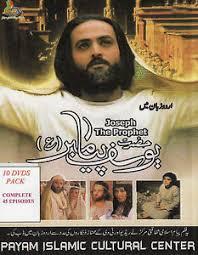 film nabi yusuf part 6 hazarat yusuf pyamber prophet yusuf movie 10 dvd s all episode
