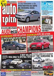 atr 27 2014 by autotriti issuu