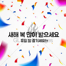 korean new year card happy korean new year party confetti greeting card gl stock images