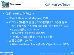 Object Relational Mapping Dbを 256倍 活用する方法 S2dao Php Net Java Ppt Download