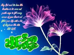 free online greeting cards free online greeting card wallpapers eid mubarak eid greetings