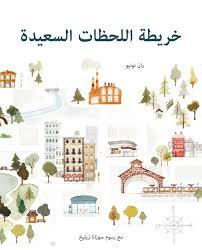 Good Map Map Of Good Memories Arabic Edition