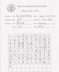 actuary resume sample coventry chinese school ukfcs calligraphy competition entries felicia wong