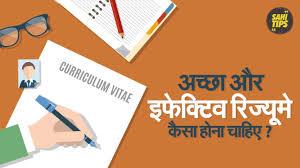 Best Resume Guru by Best Resume Making Tips For Any Jobs I Hindi Tips Youtube