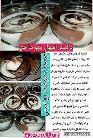 cuisine alg駻ienne facile rapide دانت منزلي تحليات cuisine arabe recette facile