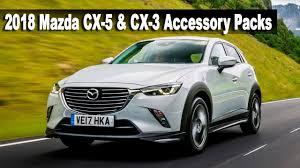 automobili mazda new accessory packs for the 2018 mazda cx 5 u0026 cx 3 uk range youtube