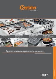 bartscher katalog 2013 handelshof by bartscher gmbh issuu