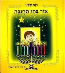 hanukkah sale hanukkah items for sale books toys all in hebrew