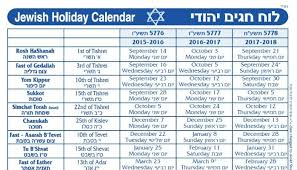 hebrew calendars calendar 2018 calendar 2017 printable