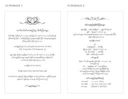 Wedding Invitation Examples Wonderful Myanmar Wedding Invitation Card 13 With Additional