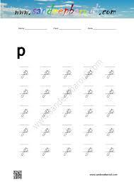 cursive writing worksheet for small letter p u2013 educational website