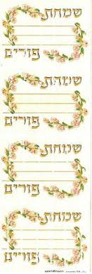 purim stickers purim labels and stickers incento magic