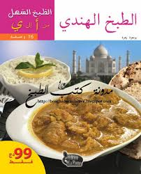 cuisine indienne livre à télécharger mina gateaux
