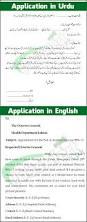 how to write job application in pakistan urdu u0026 english sample