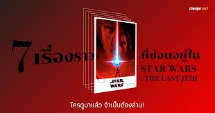 the last 7 เร องราวท ซ อนอย ใน wars the last jedi ใครด มาแล ว