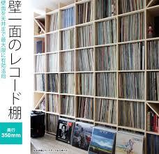 Vinyl Record Bookcase Margherita Rakuten Global Market 7 Piece Record Shelves On One