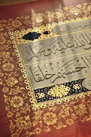 tezhip islamic islamic ornamentation islamic calligraphy