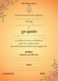 Simple Invitation Card Card Invitation Ideas Simple Modern Griha Pravesh Invitation
