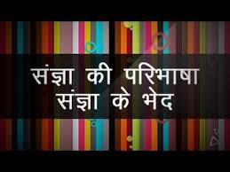 definition of noun in hindi स ज ञ क पर भ ष