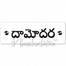 buy telugu glass name signage for home online in india panchatatva