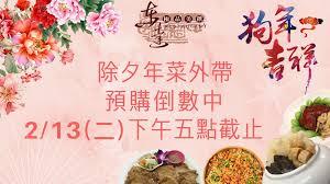 alin饌 cuisine 東達極品美饌 inicio taichung opiniones sobre ús precios