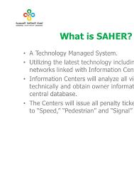 Ministry Of Interior Saudi Arabia Traffic Violation Traffic Violations Saher Presentation Ksa