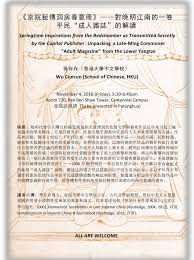 bureau poste li鑒e past events 2016 17 of of hong kong