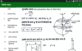 physics formulas in hindi android apps on google play