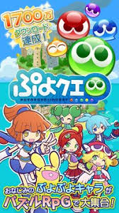 puyo puyo fever touch apk ぷよぷよ クエスト apk free puzzle for android