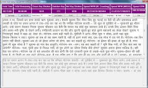 typing exam software hindi typing tutor smart typing solution