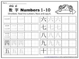 mandarin chinese numbers 1 10 word work and activity free