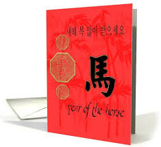 korean new year card the 18 best images about all things korean on