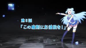 sad anime subtitles konosuba episode 5 kono subarashii sekai ni shukufuku wo wiki