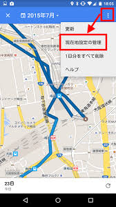 Google Map Location History A New Function
