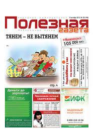 Poleznaya gazeta 39 pdf by ИРьнур РавиРович issuu
