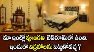 is it wrong to have pooja room inside bed room dharmasandehalu