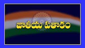 Flag Sc Telugu General Knowledge Bits U0027 U0027 National Flag U0027 U0027 D Sc Group 1