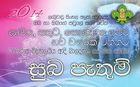 wedding wishes sinhala greetings in sinhala choice image greeting card exles