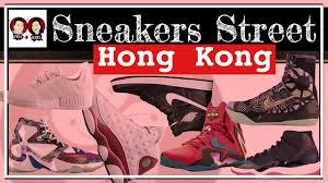 sneakers street hong kong 2017 hong kong shopping guide froi