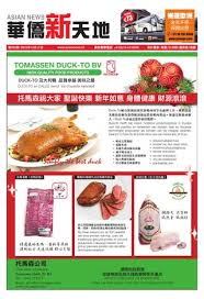 cr駑aill鑽e de cuisine 390 tabloid by issuu