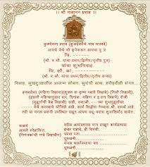 Wedding Invitation Card Format In Marathi Wedding Invitation Wording Sample Stephenanuno Com