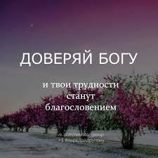 russische sprüche zum nachdenken коллекция христианских открыток schöne