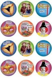 purim stickers passover symbol stickers ajudaica gifts souvenirs judaica