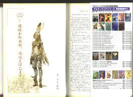 final fantasy 10 2 strategy guide final fantasy xii ultimania omega final fantasy wiki fandom