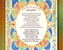 blessing for the home custom house blessing home blessing judaica