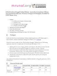 mrunal gs1 freedom struggle indian history answerkey u0026 analysis