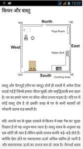 Home Design Ideas In Hindi Home Design Vastu Shastra In Hindi U2013 House Design Ideas